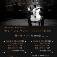 concert-tokyo